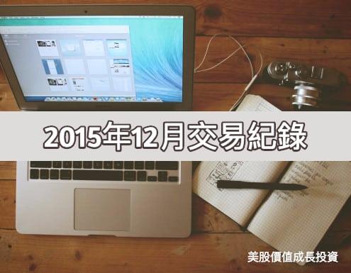 2015-12-income
