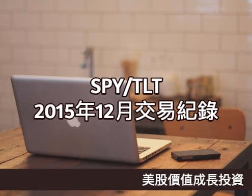 spy-tlt-2015-12