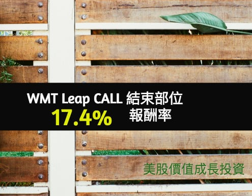 wmt-leap-call