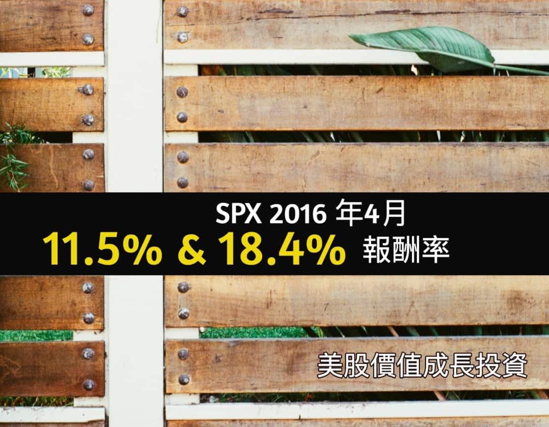 spx-2016-04